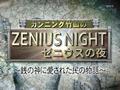 カンニング竹山のゼニウスの夜 動画~2013年1月16日